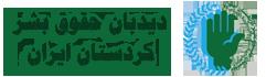 دیدبان حقوق بشر کردستان ایران